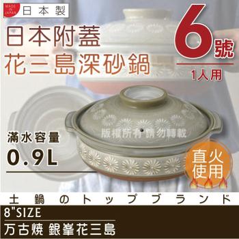 ★結帳現折★萬古燒 日本製Ginpo銀鋛花三島耐熱砂鍋(6號-適用1人)