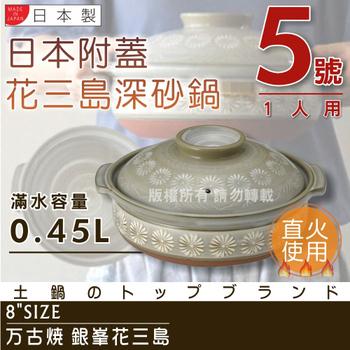 萬古燒 日本製Ginpo銀?花三島耐熱砂鍋(5號-適用1人)