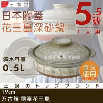 萬古燒 日本製Ginpo銀?花三島耐熱砂鍋(5.5號-適用1人)