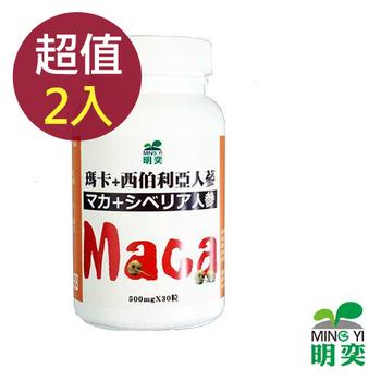 明奕 瑪卡瑪卡+西伯利亞人蔘(30粒X2罐)