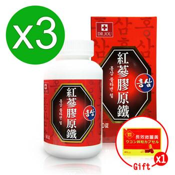 DR.JOU 紅蔘膠原鐵錠*3 (90錠/盒)贈 長效薑黃膠囊(20粒/盒)乙盒