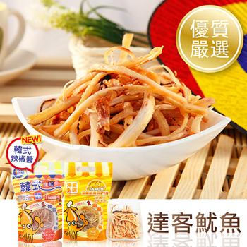 達客魷魚 鮮烤魷魚+韓式魷魚(90g*2盒+85g*1盒)