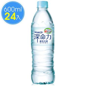 Taiwan Yes 深命力海洋深層水600ml (24瓶/箱)