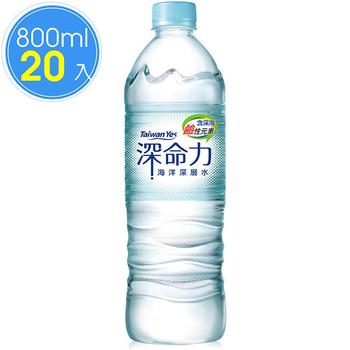 ★結帳現折★Taiwan Yes 深命力海洋深層水800ml (20瓶/箱)