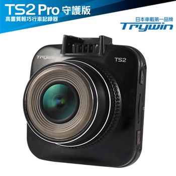 Trywin Trywin TS2 Pro 1080P+WDR高畫質輕巧行車記錄器加贈16G記憶卡+點煙器