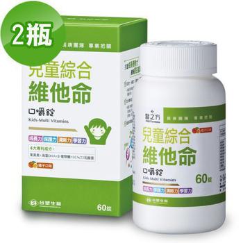 台塑生醫 兒童綜合維他命口嚼錠(60錠/瓶) 2瓶/組