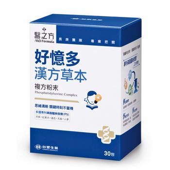 《台塑生醫》好憶多漢方草本複方粉末(30包/盒)