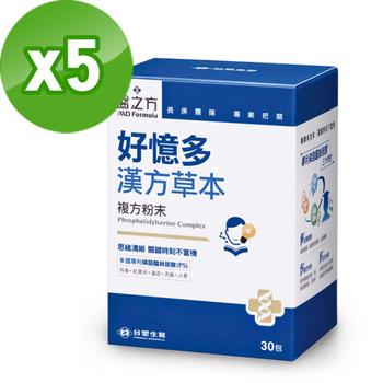 《台塑生醫》好憶多漢方草本複方粉末(30包/盒) 5盒/組