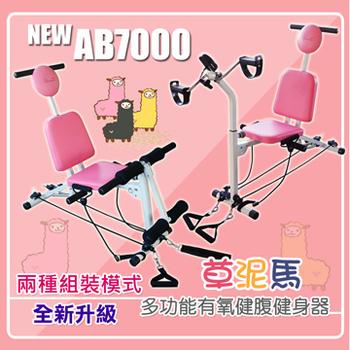 X-BIKE Performance 台灣精品 NEW AB7000 草泥馬多功能有氧健腹健身器(兩種組裝模式,多功能自由玩轉)(粉泥馬)