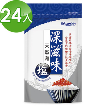 ★結帳現折★Taiwan Yes 深滋味天然海鹽(400gx24袋)