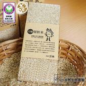 《【預購】源鄉自然生態農園》新品種 台南14號-有機糙米(1公斤/包)(3包)