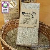 《【預購】源鄉自然生態農園》新品種 台南14號-有機胚芽米(1公斤/包)(3包)