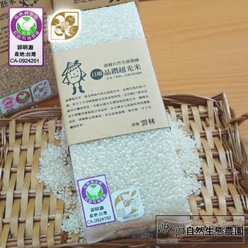 【預購】源鄉自然生態農園 台南16號-晶鑽越光白米3包組(1公斤/包)