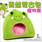 《換季大出清》超萌「青蛙蒙古包寵物窩L」(L:45*45*38cm)