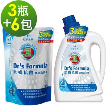 《台塑生醫》複方升級-防蹣濃縮洗衣精(3瓶+6包)