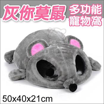 《換季大出清》「灰你莫鼠」胖胖鼠造型寵物窩+隧道+玩具3in1(灰色 50*40*21cm)