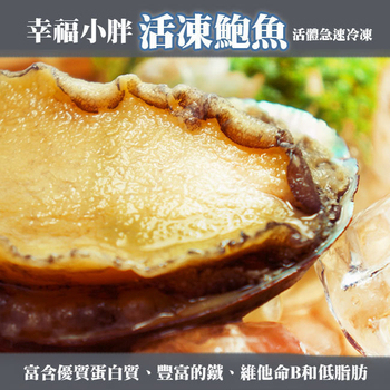 《幸福小胖》活凍鮑魚(70g/顆)(4顆)