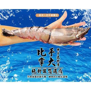 《幸福小胖》野生鮮凍大明蝦(4尾/450g/盒)(1盒)