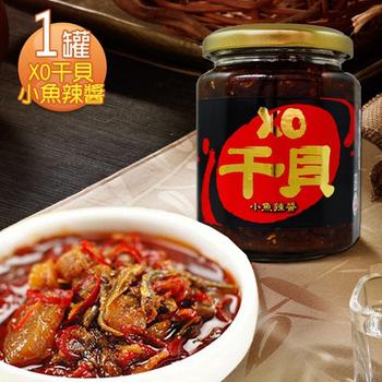 【那魯灣】 澎富XO干貝小魚辣醬(小辣)(1罐(265克/罐))