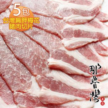 《那魯灣》台灣肩胛梅花豬肉切片(5包(300g/包))