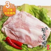 《那魯灣》台灣松阪豬肉(190g以上/包)(3包)