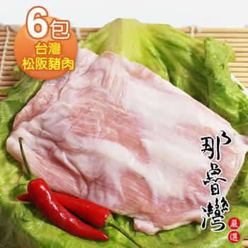 【那魯灣】 台灣松阪豬肉(6包(190g以上/包))