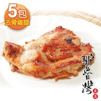 【那魯灣嚴選】 卜蜂去骨雞腿真空包(5包(每隻190g/包 ))
