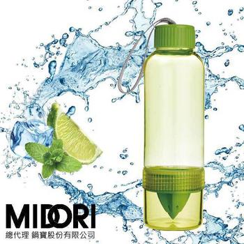《【MIDORI】》纖果活力榨汁隨身瓶/檸檬瓶700ml(蘋果綠)(BN-0700G)
