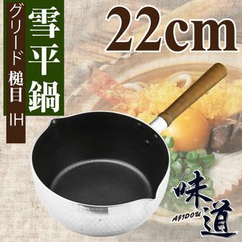★結帳現折★味道 鋁合金槌目不沾雪平鍋(22cm)