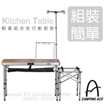 台灣 CAMPING ACE 暢銷款 輕量化鋁合金加大箱式行動廚房(附600D收納袋+吊燈桿) 快速可搭建料理桌.餐桌.露營燒烤 ARC-768