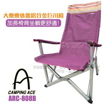 野樂 CAMPING ACE 熱賣款 民族風 鋁合金高背巨川椅(耐重120kg 雙層加強布料 扶手可拆洗) 折疊大川椅.太師椅 ARC-808B(紅)