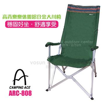 野樂 CAMPING ACE 熱賣款 民族風 鋁合金高背大川椅(耐重100kg 雙層加強布料 扶手可拆洗) 折疊巨川椅.太師椅 ARC-808(綠)