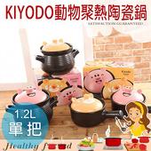 《KIYODO》卡通聚熱陶瓷砂鍋 單把湯鍋 泡麵鍋 1.2L(亮黃獅)