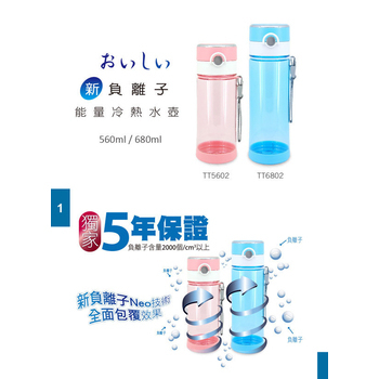 ★結帳現折★人因康元 離子能量冷熱水壺(560ml)(水晶藍)
