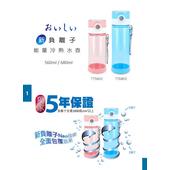 《人因康元》離子能量冷熱水壺(680ml)(櫻花粉)