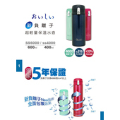 《人因康元》新負離子超輕量316保溫水壺(600ml)(深海藍)
