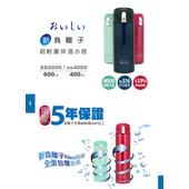 《人因康元》新負離子超輕量316保溫水壺(400ml)-薄荷綠(薄荷綠)
