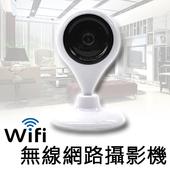 無線網路攝影機(白色)