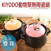 《KIYODO》卡通聚熱陶瓷砂鍋 雙耳湯鍋 泡麵鍋 小火鍋  2.3L(亮黃獅)