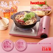 《日本Iwatani》岩谷達人slim磁式超薄型高效能瓦斯爐(櫻花粉)