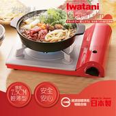 《日本Iwatani》岩谷達人slim磁式超薄型高效能瓦斯爐(蜜桃粉橘)