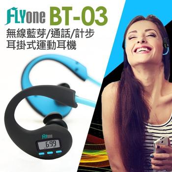 FLYone BT-03 無線藍芽 CSR晶片 通話 計步功能 耳掛式運動耳機+送耳機收納袋(黑色)