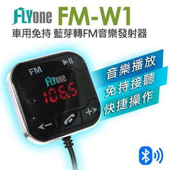FLYone FM-W1【專利認證】超強抗噪型 車用免持 藍芽轉FM音樂傳輸器