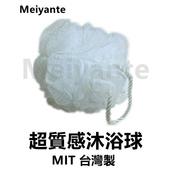 《Meiyante》沐浴球 超質感 MIT 台灣製(1大顆-雪白色)