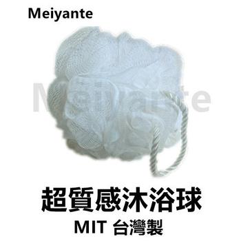 Meiyante 沐浴球 超質感 MIT 台灣製(1大顆-雪白色)