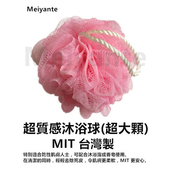 《Meiyante》沐浴球 超質感 MIT 台灣製(1大顆-粉紅色)