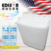 《EDISON 愛迪生》3.5KG 雙色(米/純白)洗脫雙槽迷你洗衣機(米/純白色)