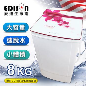 EDISON 愛迪生 8KG 大容量強化玻璃上蓋脫水機/兩款任選(夢幻百合)