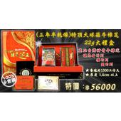 《百年永續健康芝王》牛樟芝/菇(三年半特頂大球菇) 乾燥品 (22g 大禮盒)