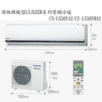 Panasonic國際牌 頂級旗艦型LX高EER系列變頻冷暖 CS-LX50VA2/CU-LX50VHA2(冷暖)